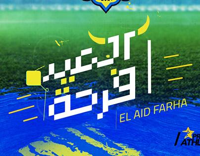 Eid Adha ( Sports club )