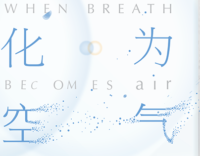 当呼吸 | WHEN BREATH BECOMES AIR
