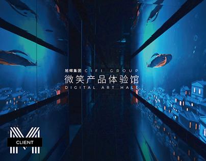 数字艺术展厅 | 旭辉集团 · 微笑产品体验馆 NEW MEDIA ART INSTALLATION