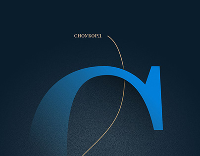 TYPOGRAPHIC POSTERS | Holidays
