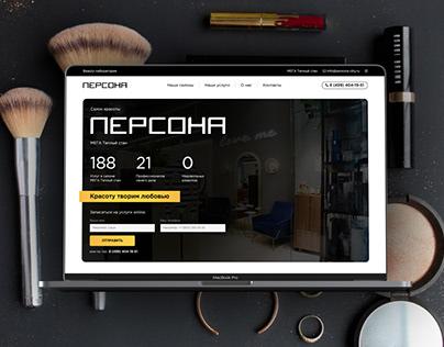 ПЕРСОНА / Сеть салонов красоты / Мульти-лэндинг