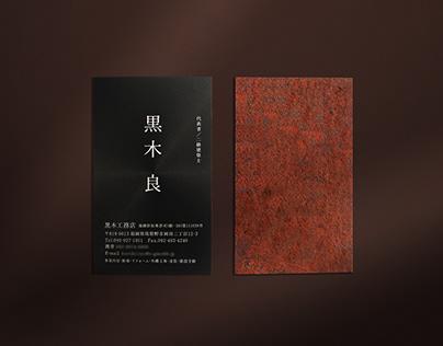 Construction firm KUROKI / Business Card