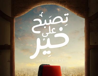 Tesba7 3la 5er - Movie teaser Posters