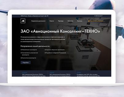 «Авиационный Консалтинг» / Corporate website