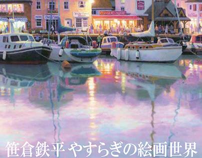 DVD『笹倉鉄平やすらぎの絵画世界』(監督/編集/サウンドデザイン)
