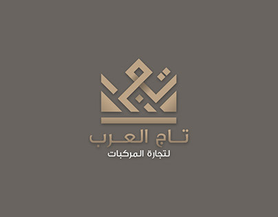 Branding Taj Al-arab - Car Trading