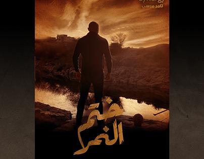 Official Poster Khetm Al Nemr