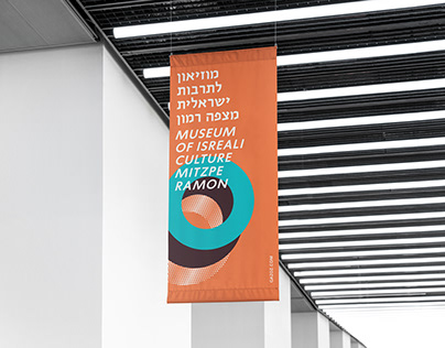 Branding for the Israel Cultural Museum