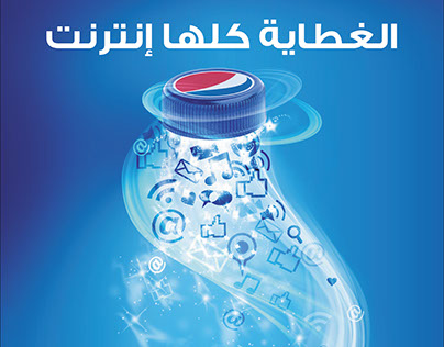 Pepsi // Zein Promo_Jordan_