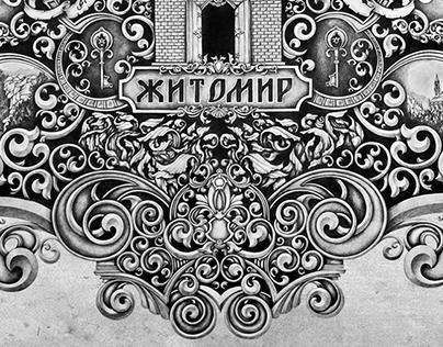 Ornament_zt Coat of Arms