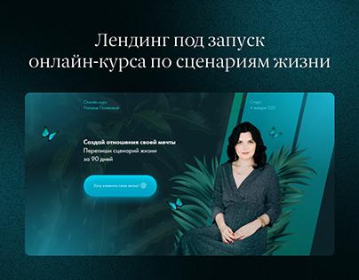 Landing Page | Website design