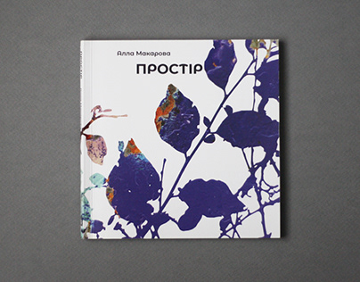'Простір' poetry book illustrations
