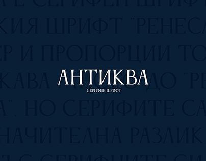 Anticva Free Cyrillic Font
