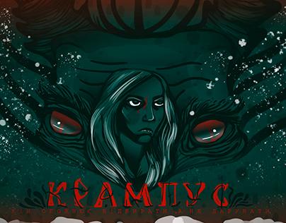 K R A M P U S illustration