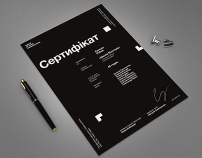 Візуальне оформлення сертифікату