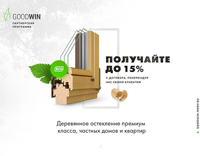 КП GoodWin — партнёрское предложение