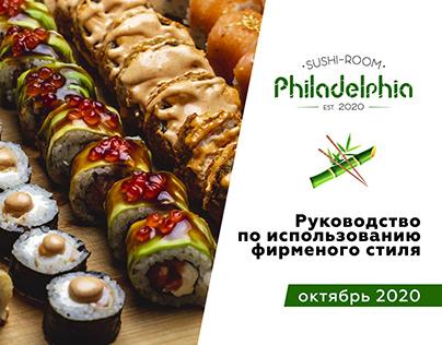 Philadelphia - Sushi room. Brand book