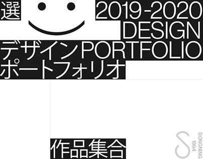 2019-2020 总结设计的成果