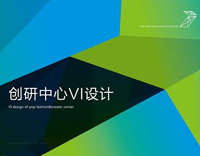 创研中心VI