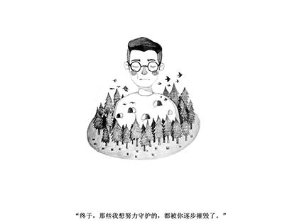 平淡的日子 系列插画