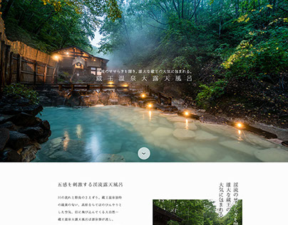 open-air hot spring web site