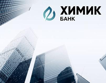 Khimik bank website and branding redesign