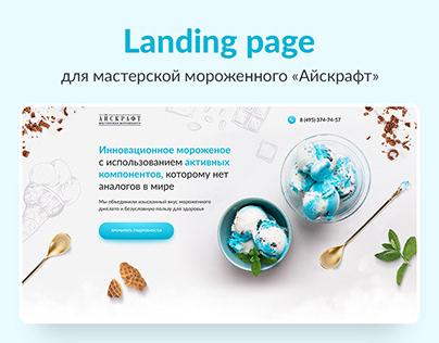 Landing page IceCraft