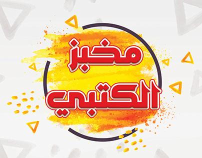 "Al Kutbi Bakery Designs ""Logo,poster"""