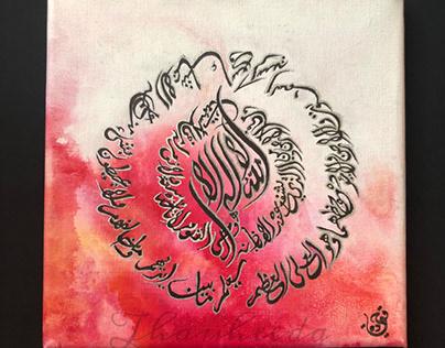 Ayatul Kurai