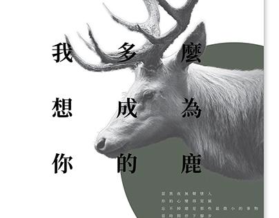 我多麼想成為你的鹿 I want to be your deer (SV粉絲創作)