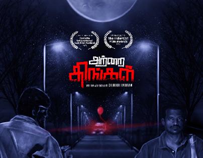 Attrai Thingal - Short Film Poster