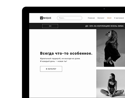 UNIQUE online shop