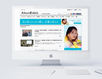 advertimes.com site renewal