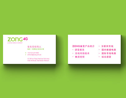 Zong Visiting Card