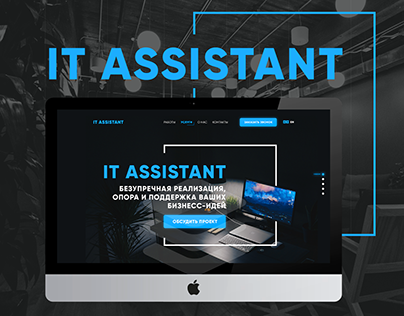 IT Assistant - Web-studio site design