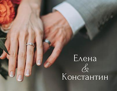 Айдентика свадебного мероприятия