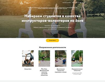 online school for teaching yoga volunteer instructors