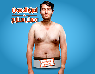 Lose Weight Campaign