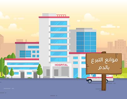 Blood Donation Contraindications (ILLUSTRATION)
