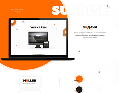 Web studio design