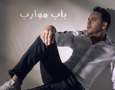 Moustafa Amar - Bab Mewareb [Lyrics Video]