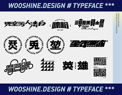 【戊辰设计】字形整理