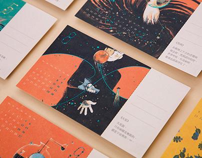 2020 誠品書店月讀一冊|Galaxy Calendar for Eslite Bookstore
