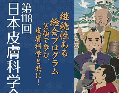 日本皮膚科学会総会メインビジュアル