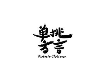 Dialects Challenge 单挑方言