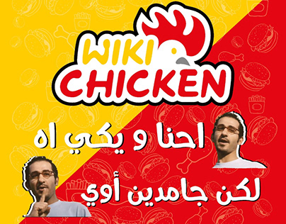 wiki chicken (C thro - burger package - delivery box)