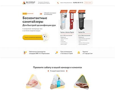 Bm Group – Производство санитайзеров