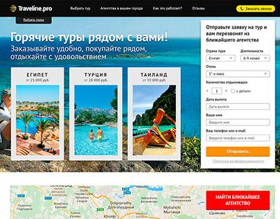 Landing Page - travel agency aggregator
