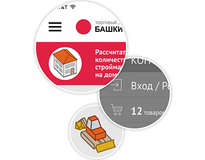 ГК Башкирский кирпич (Мобильное приложение)