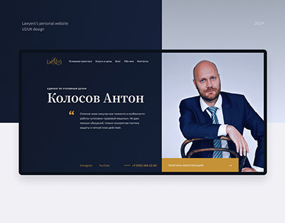 Criminal lawyer's personal website